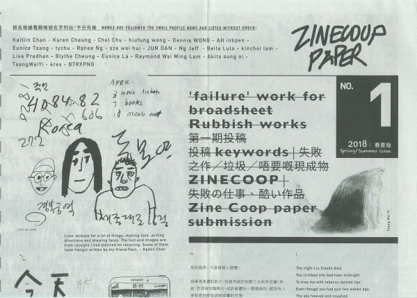 Black and white Zine Coop cover of the Spring/Summer 2018 no.1 issue. Mostly text that is too small to read. Text in English and (most probably) Cantonese. Black line, very simplistic drawings of three faces.